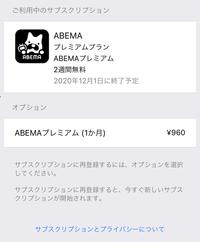 AbemaTVプレミアムの2週間無料体験?を解約したのですが、出来ているのか確認してほしいです。