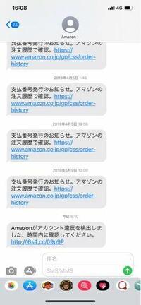Amazonからメッセージが届いて【一番下】なんですが、パスワードやクレジット情報を入れないと行けなくてAmazonに問い合わせたら送ってないと言われたんですかクレジットカード情報入れたらまずかったですかね。...