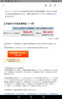 外貨預金で1ヶ月もの年利30%ってメールが来たんですが、これってどうなんですか?