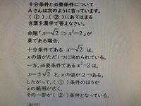 十分条件と必要条件について、Aさんは次のように言っています。(①).(②)にあてはまる言葉を漢字で答えなさい。