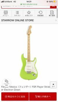 ネットでギターを買おうと思っているのですが、これは偽物の可能性はありますか? 初めてネットで楽器を買うので心配です。 詳しい方教えて下さい。