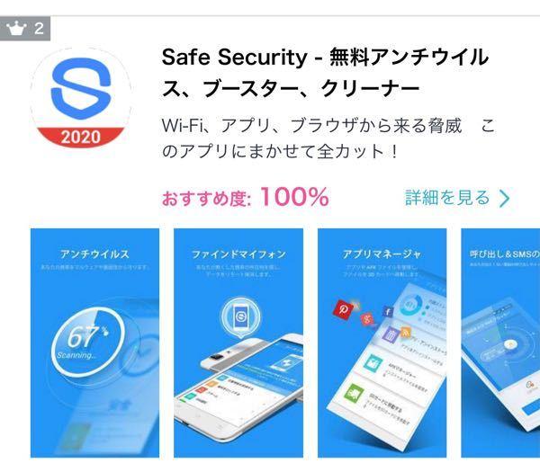 Androidセキュリティアプリの質問です。 このアプリは無料ですか? 何日か後に料金発生しませんか?