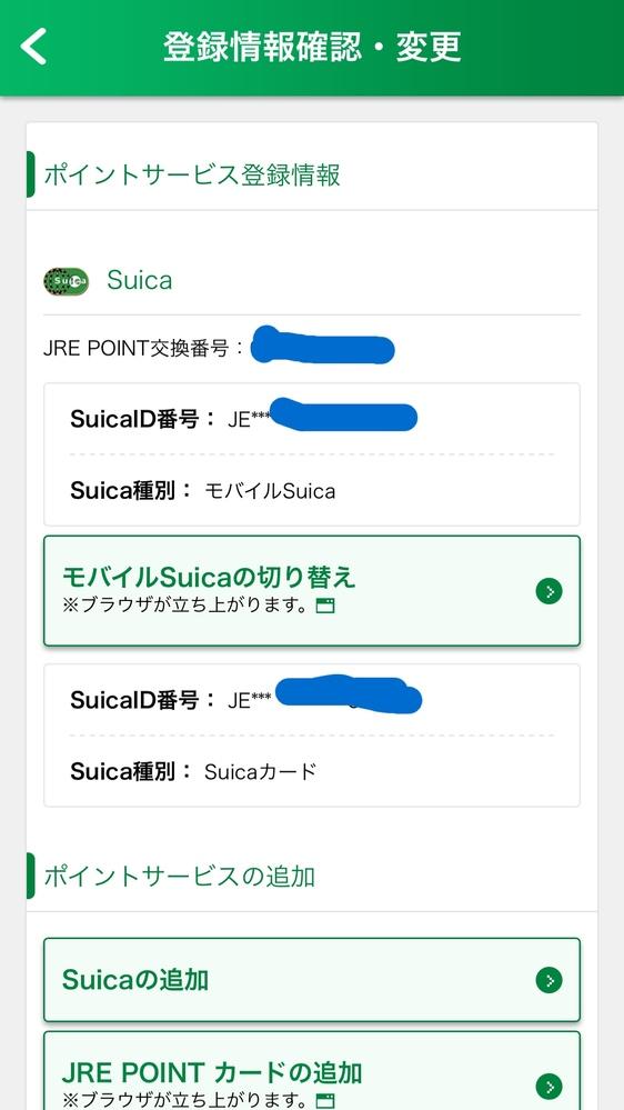 マイナポイント→suicaカードへのポイント申し込みをしたのですが、 すべてのマイナポイントを...