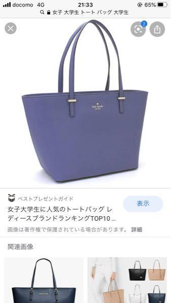 女子大生の方に質問です。 このようなトートバックを買おうと考えているのですが、色は黒が多いですか?それともピンクとか青とかですか?