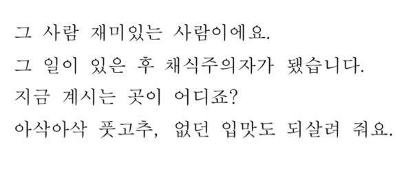 韓国語得意な方にお願いです!これらの韓国語の文章の日本語訳と、出来れば読みがなみたいなものをカタカナでつけて頂けませんか?