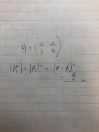 行列式においての質問です。 次の写真の行列Aの時、この|A^2|はこの解釈で合っているでしょうか。 よろしくお願いします。