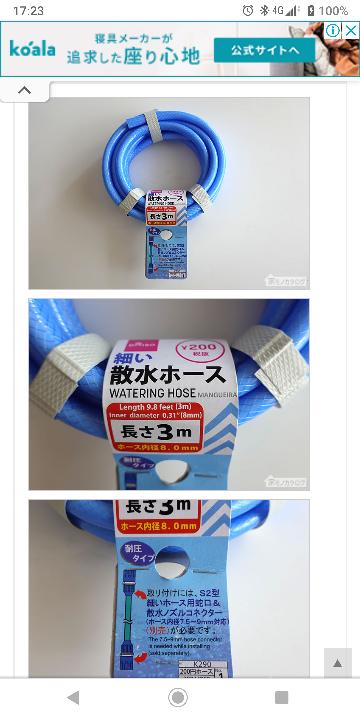 ダイソーのガーデニングホース 『細い 散水ホース ¥200』 の内径は書いてあるのですが 外径は何cmかわかりますか?? 調べても外径がわからなくて、、 宜しくお願いいたします