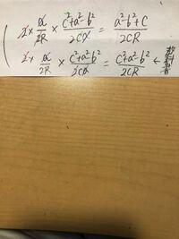 数学の約分について。 同じ色同士で約分しているんですけど、(緑色)CとCの二乗って約分できないですか? 教科書だとしていないので、できないのだと思うのですが、中学あたりで、二乗の約分したような記憶がある...