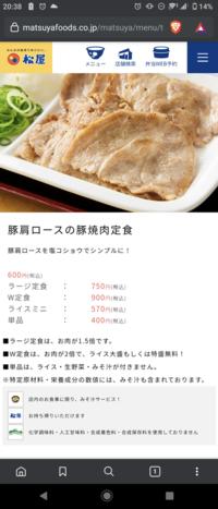 加藤純一がこれ美味いって言ってましたけど、丼の方がうまくないですか?
