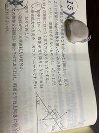 (2)ですけど、なぜ物体に働く重力を50Nとして考えるのですか?重力加速度を考えて、ウの力が50×9.8Nにならないのは何故ですか?
