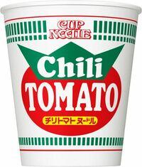 カップヌードルのチリトマトヌードルは好きですか?