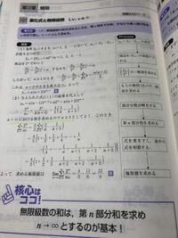理系数学入試の核心の極限の問題について 緑の線を引いたところにn→∞における和を求めるのでn≧3として良いということなんですが、なぜn≧3なのでしょうか? 回答お願いします。