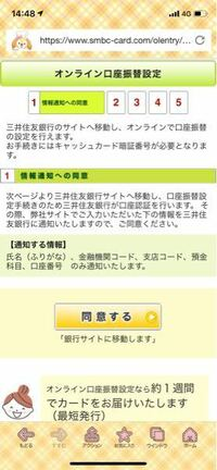三井住友銀行カードのオンライン口座振替の方法を教えてください。 今、三井住友銀行カードを作成しているところなんですが、最後の「オンライン口座振替設定」をするために画面のように「同意する」を押しているので...