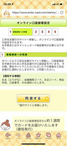 金融 支店 コード 機関 銀行 三井 コード 住友