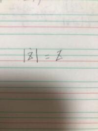 インピーダンスZの絶対値とZは同じでしょうか?