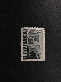 ロシア語? この切手には何と書かれているのでしょうか