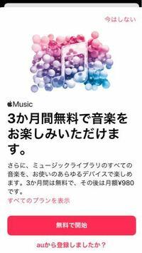 Apple Musicで、無料トライアル後に学生割で登録したいのですが、 その場合でも、下の画像の「無料で開始」のところを押してしまっても良いのでしょうか? それとも、その前に何か設定しないと、一般料金で継続されてしまうのでしょうか? どうしたらいいですか。
