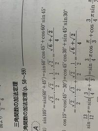 数学の課題をやっていたらsinθ45°cosθ45°の所をルート2分の1と覚えていたのに2分のルート2になっていました。何故ですか?