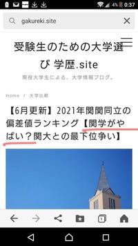 関西学院大学がヤバい最下位に。 どうなってるんでしょうか? 2020年6月に、河合塾の公式サイトにおいて関関同立の2021年受験用の最新偏差値が発表されました。 https://gakureki.site/kkdr-2021/ どんどん落ちて...