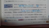 政治経済 安全保障政策 この7行を簡単にわかりやすく教えてください。また、、、日本の防衛力に対する周辺諸国の警戒感とはどういうことですか?