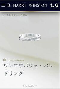 ハリーウィンストンの結婚指輪、ワンロウパヴェをハワイで購入する場合、値段はどのくらいでしょうか? サイズは大体USサイズで6.5です。