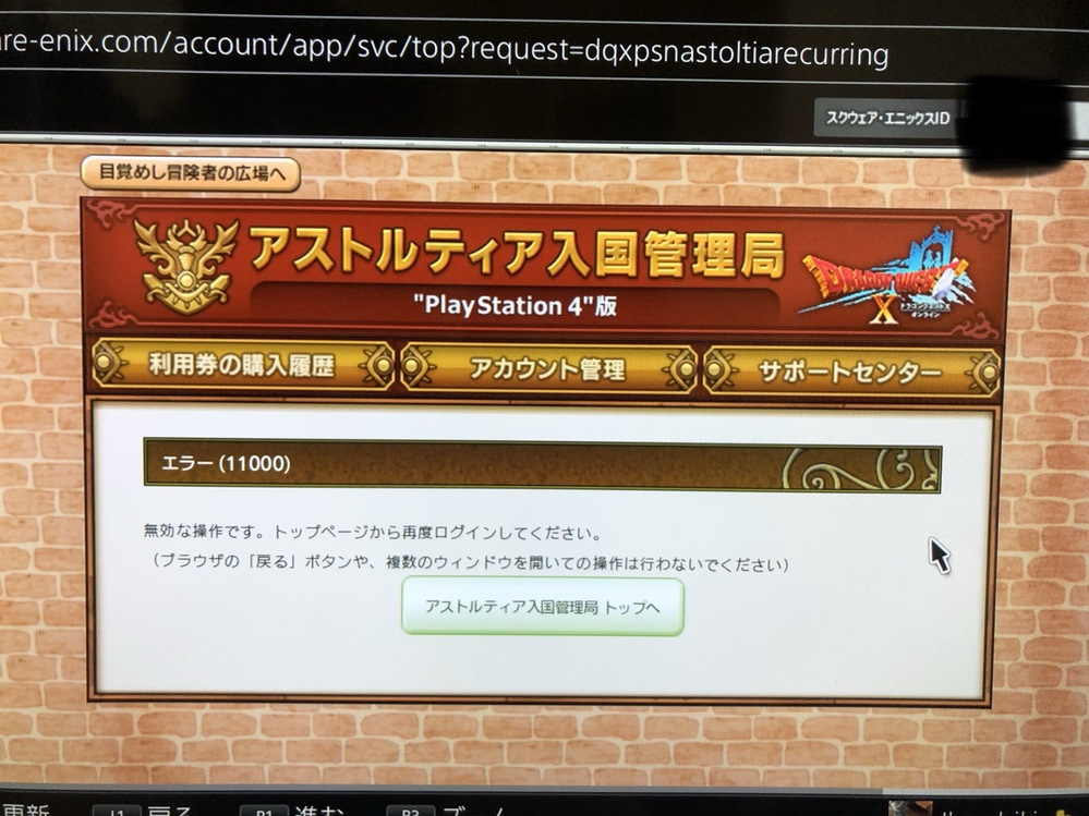 ps4版 ドラクエX 利用権が切れていた為ソフト内の「利用権メニュー」「利用権を購入する」からアストルティア入国管理局にログインしようとID.パスワードを入力、何度ログインしてもこの画面に飛ばさ...