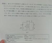 電気回路のこちらの問題解ける方いらっしゃいましたらよろしくお願い致します。 画質荒くてすみません。