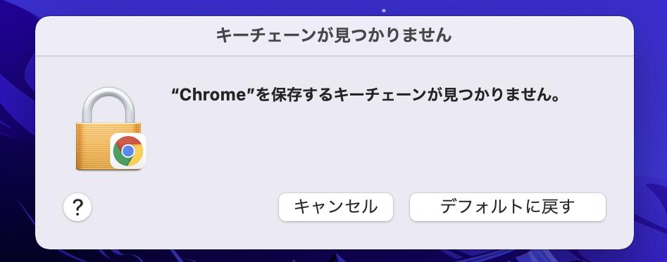 Macについての質問です。 Big SurにアップデートしたところGoogleChromeを起動すると毎回画像のようにキーチェーンがないと表示されて正直鬱陶しいです。 色々検索してみたのですがど...