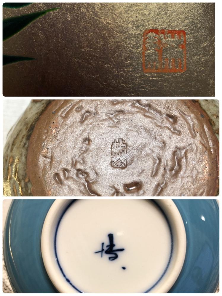 知り合いからいただいたものなのですが、陶器2点の裏印と小箱に刻印されている文字の読み方がわかりません。わかる方、教えてください。 宜しくお願いします。