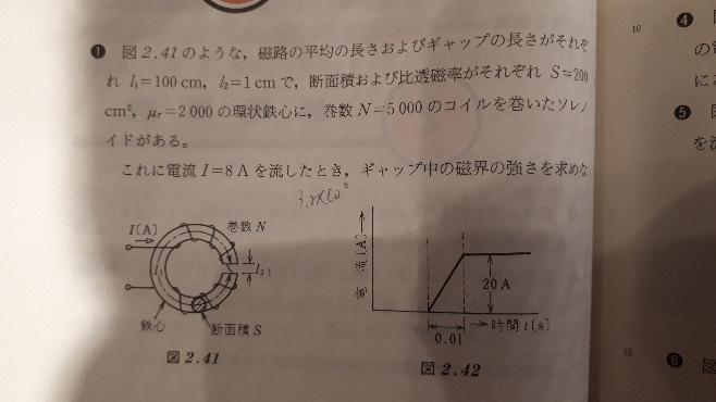 この問題の解説をお願いします。 環状コイルです。 よろしくお願いします