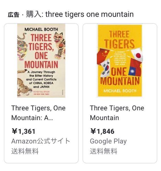 洋書、特にマイケル・ブースに詳しい方に質問させていただきます。今度Three Tigers One Mountainという本を購入しようと思っているのですが、この二つの本の違いは何でしょうか?よ...