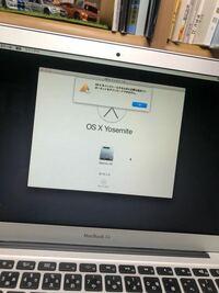 osxをインストールするために必要な追加コンポーネントをダウンロードできません 中古のMacBookAirをメルカリで買ったのですか OSの再インストールするのですが途中でとまってしまいますこの症状が出た方や解決策...