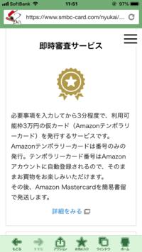Amazonマスターカードクラシックについて質問です。 即時審査を通過したのですが、下記の画像に書いてある通り、後は簡易書留にてカードが届くのを待つだけでしょうか?  引落口座は、三井住友銀行に設定しまし...