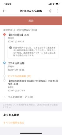 China postです。 画像の通り初めて見るステータスになりました。検索してもなかなか情報が出てこないのですがこれはどういう状況でしょうか。またこの後はどうなるものでしょうか。