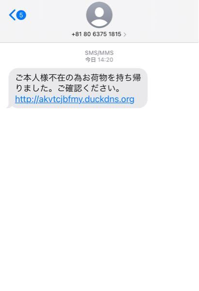 知らない番号からこんなメッセージが届きました。 リンクを開いたら『 お客様がご利用のauじぶん...