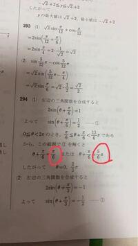 赤丸のところがどうしてそうなるのかまったく分からなく、友達もわかんないらしいです、、、 問題:次の方程式を解きなさい。 √3sinθ+cosθ=1