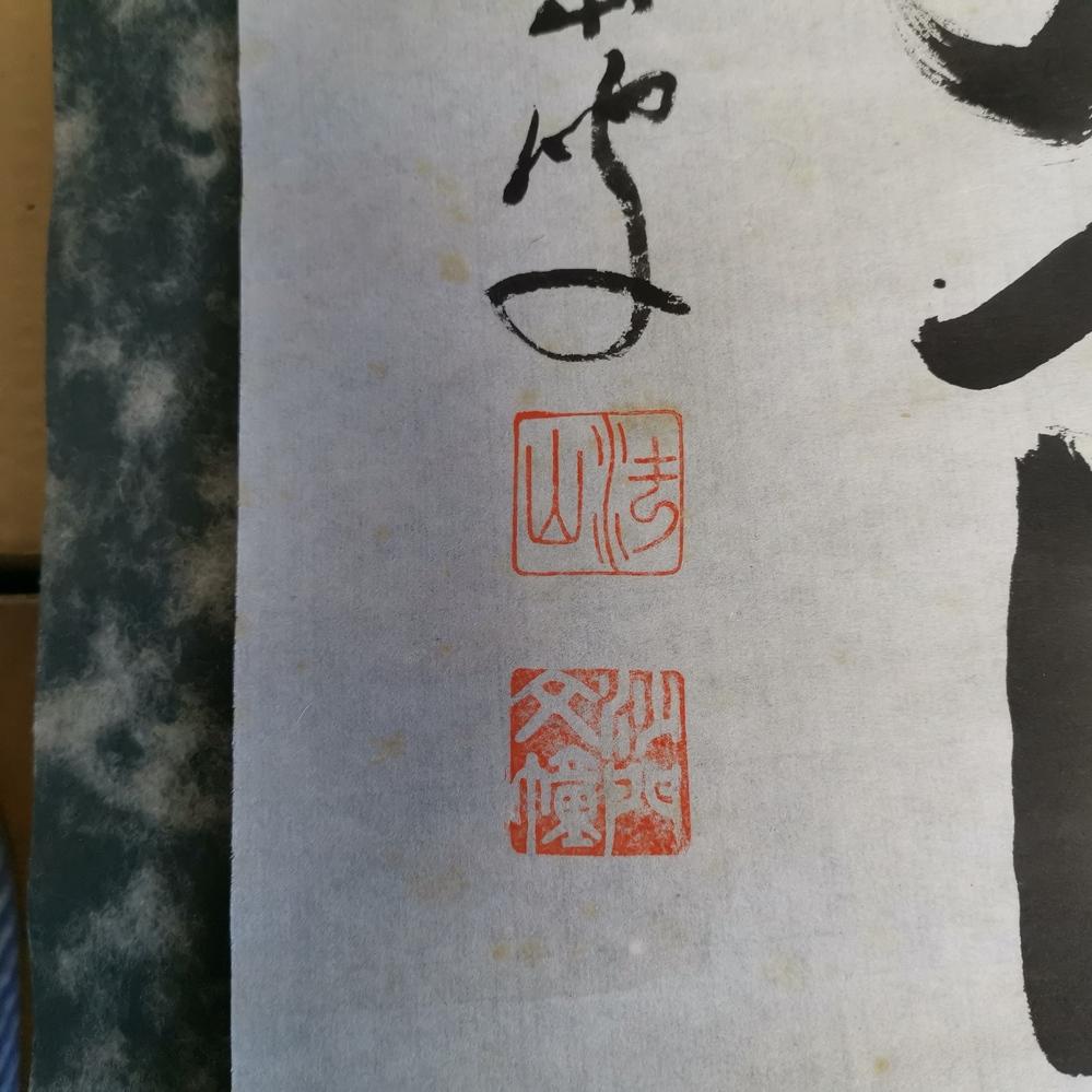 南無阿弥陀仏と書かれた掛け軸にある落款なんですが、何て書いてあるか教えてほしいです。