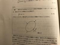 物理学の問題です 途中計算が分かりません どなたかわかる方詳しくお願い致します