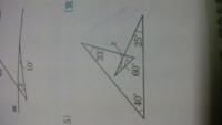 【至急】下の写真の図のブーメラン型の中にある三角形内のxの求め方の解説を教えてください!