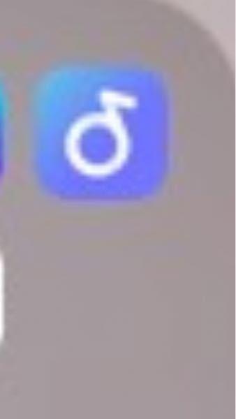 このアイコンのアプリはなんでしょうか? 音楽アプリですが探してもなくて、 画像少し見にくいです。