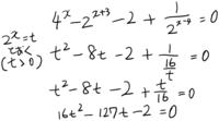 指数関数の問題です。自力で解きましたが、自分の力不足で途中で止まってしまいました。自分の知識や技能がなさすぎてどこが間違っているのか分からなくなってしまいました。解答は実数の範囲のみでx=3,1/2です。...