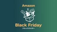 amazonブラックフライデーというのは、ブラック労働促進デーですか?