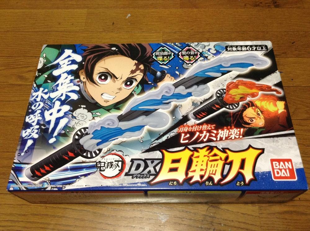 6千円くらいで買ったDX日輪刀を買取に出そうと思っているのですが鬼滅の刃のグッズなら開封済みでも高く買い取ってくれるでしょうか? 1回しか遊んでいません。