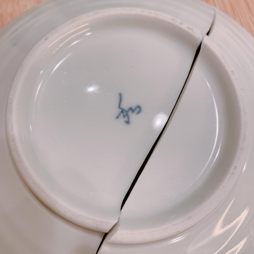 この裏印がどこのものか分かる方いらっしゃいますか?