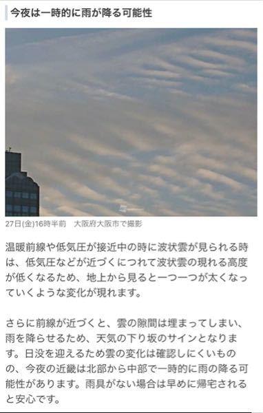この雲が今日出ていて天気が下り坂と書いてあるのに なぜこの記事を見て大地震の前触れだ!と言うのでしょうか? この記事のコメントでそう書いてる人が居たので気になりました 東日本大震災の前にもこの様...