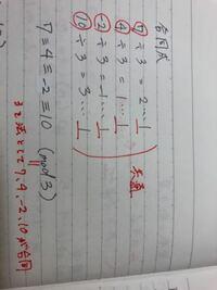 合同式についてです。 例えばmod 3としたとき、 n≡0,1,2 と書いていればこれはある数を3で割った時の余りが0,1,2の場合を示しているのですか?  文字≡文字 文字≡数字 となっている合同式が表している意味がよく分かりません。 この写真で合同式を学んだのですが≡というのは結局割る数と余りが同じ時の割られる数どうしをつなぐ記号と考えていましたが、証明の時になってその意味を見失ってしま...