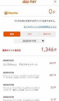 ユニクロで購入した際、キャンペーンで使ったau payのポイントキャッシュバックが記録されていましたが、まだ反映されていないみたいです…何故でしょうか?