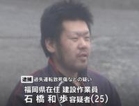 ●あおり運転事件の「石橋和歩」の裁判はどうなりましたか!?