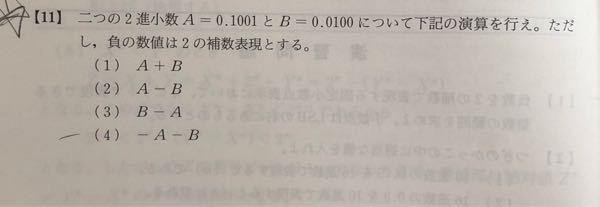 この問題を解く時、整数部分も反転させますか。 反転させると答えが解答と一緒になるのですが、補数を取るときは、全ての桁を見るべきですか? この問題の他に、0.010の2の補数は0.110になると...