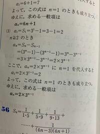 問題はSn=3のn乗-1 の一般項を求めろという 問題なのですが、途中でできたものの途中の 5行目からわからなくなってしまったので 解説していただきたいです……。